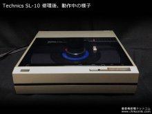 ターンテーブル SL-10 修理 滋賀県 M様