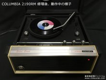 コロンビア 2190RM ポータブル電蓄 修理 神奈川県 S様