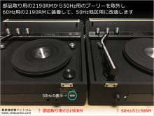 60Hzレコードプレーヤーを50Hzに改造 COLUMBIA 2190RM  修理 神奈川県 S様