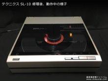 SL-10 MC/MM切り替えスイッチ交換などの修理 東京都 H様