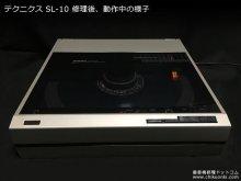 SL-10 アッパーキャビネット開閉スイッチ交換などの修理 東京都 O様
