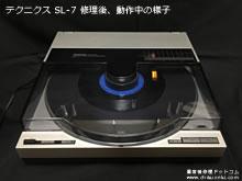 テクニクス SL-7  修理  レコードプレーヤー 東京都 T様