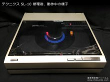 SL-10 アームの糸交換などの修理 埼玉県 S様