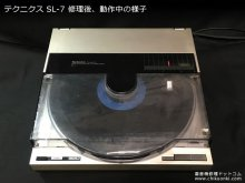 SL-7 テクニクス ターンテーブル修理 千葉県 S様