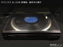 テクニクス SL-J33R 修理 埼玉県 A様