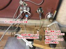 COLUMBIA LG-310修理 セラミックピックアップ移設 茨城県 K様 【コンデンサ交換・アーム取付加工・電源コード交換】