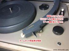 COLUMBIA LG-310修理 セラミックピックアップ移設 茨城県 K様 【移設アーム取付加工】