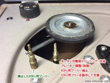 COLUMBIA LG-310修理 セラミックピックアップ移設 茨城県 K様 【50Hz仕様のプーリーに交換】