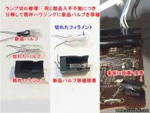 テクニクス SL-10 レコードプレーヤー修理 台東区 H様 【ランプ交換※同型部品入手不能のため、分解して既存ハウジングを使用】