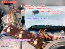 SL-10 リニアトラッキングレコードプレーヤー修理 横浜市 N様 【電源用レギュレター破損】