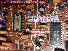 SL-10 リニアトラッキングレコードプレーヤー修理 横浜市 N様 【メイン基板の修理後】