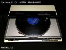 SL-QL1 修理 Technics レコードプレーヤー 埼玉県 H様 【修理後、動作中の様子】