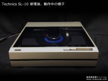 Technics ターンテーブル SL-10 修理 滋賀県 M様 【SL-10 修理後、稼働中の様子】