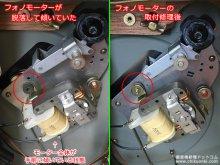 フォノモーターを吊り下げるネジが外れ、モーターが傾いていた 【コロンビア 2190RM ポータブル電蓄 修理 神奈川県 S様】
