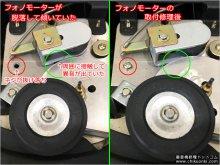 フォノモーターが傾いて、速度調整円盤が周囲に接触していたのを修理 【コロンビア 2190RM ポータブル電蓄 修理 神奈川県 S様】