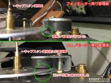 フォノモーターが正常な位置にマウントされ、速度調整円盤が機能するようになりました 【コロンビア 2190RM ポータブル電蓄 修理 神奈川県 S様】