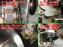 フォノモーター軸受けとシャフトに注油、ターンテーブル軸受けなどにグリスアップ 【コロンビア 2190RM ポータブル電蓄 修理 神奈川県 S様】