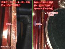 木製キャビネットのモーターボード取付けしろに割れがあったので補修しました【The ALBA GRAMOPHONE 蓄音機 修理 千葉県 A様】