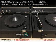 部品取りレコードプレーヤーのプーリーと交換します 【60Hzレコードプレーヤーを50Hzに改造 COLUMBIA 2190RM  修理 神奈川県 S様】