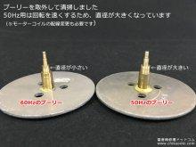 レコードプレーヤーから取外したプーリーの清掃と比較画像 【60Hzレコードプレーヤーを50Hzに改造 COLUMBIA 2190RM  修理 神奈川県 S様】