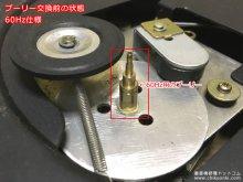 プーリー交換前の状態 【60Hzレコードプレーヤーを50Hzに改造 COLUMBIA 2190RM  修理 神奈川県 S様】
