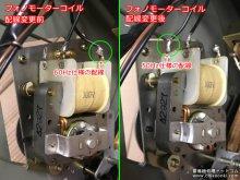 フォノモーターの配線も60Hz用から50Hz用に変更します 【60Hzレコードプレーヤーを50Hzに改造 COLUMBIA 2190RM  修理 神奈川県 S様】