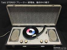 タクト(Takt)ステレオ 真空管レコードプレーヤー修理 【修理後、動作中の様子】