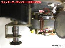 タクト(Takt)ステレオ 真空管レコードプレーヤー修理 【フォノモーターがオイル切れで動きが悪くなっていましたが、注油して改善しました】