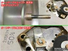 タクト(Takt)ステレオ 真空管レコードプレーヤー修理 【ターンテーブルのシャフトと軸受けを清掃後、グリスアップ】