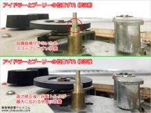 タクト(Takt)ステレオ 真空管レコードプレーヤー修理 【アイドラーとプーリーの位置ズレを修正して、回転トルク不足を改善しました】