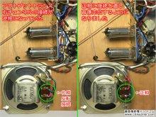 タクト(Takt)ステレオ 真空管レコードプレーヤー修理 【アウトプットトランスの接続が、片チャンネル位相反転していたので、正相に直しました】