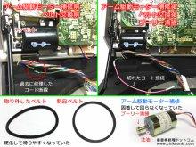松下電器 SL-10 修復 山梨県 K様 【アームモーター修復、ベルト交換、断線修復】