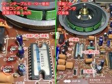 松下電器 SL-10 修復 山梨県 K様 【ターンテーブル モーター基板 電解コンデンサ 4カ所 液漏れのため交換】
