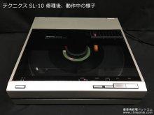 SL-10 ターンテーブル修理 福井県 A様 【修理完了後、動作中の様子】