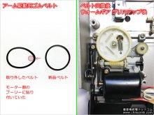 SL-10 ターンテーブル修理 福井県 A様 【アーム駆動用ベルト交換とウォームギアのグリスアップ後】