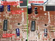 SL-10 ターンテーブル修理 福井県 A様 【シスコン基板のコンデンサから液漏れのため交換】