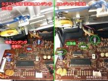 SL-10 MC/MM切り替えスイッチ交換などの修理 東京都 H様 【システムコントロール基板修理】