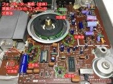 SL-10 アッパーキャビネット開閉スイッチ交換等の修理 東京 O様 【モーター制御基板の不良コンデンサが6カ所見つかり、全て交換しました】