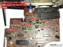 SL-10 アッパーキャビネット開閉スイッチ交換等の修理 東京 O様 【シスコン基板にも不良コンデンサが見つかり、3カ所交換しました】