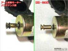 テクニクス SL-DL1 修理 東京都 T様 【アーム駆動モーターのメンテナンス前と後】