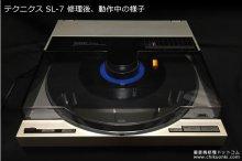 テクニクス SL-7 修理 レコードプレーヤー 東京都 T様 【修理後、動作中の様子】