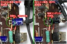 テクニクス SL-7 修理 レコードプレーヤー 東京都 T様 【シスコン基板拡大、液漏れコンデンサ交換】