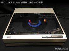 テクニクス SL-10 アーム駆動糸交換 修理 埼玉県 S様 【修理後、動作中の様子】