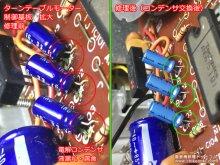 テクニクス SL-10 アーム駆動糸交換 修理 埼玉県 S様 【ターンテーブルモーター制御基板の修理】