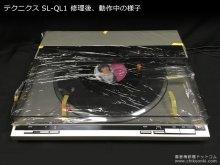 SL-QL1 アーム動作不良 リレー交換などの修理 宮崎県 T様 【修理後、再生中の様子】