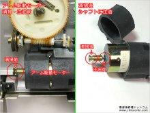 SL-QL1 アーム動作不良 リレー交換などの修理 宮崎県 T様 【アームモーターのメンテナンス】