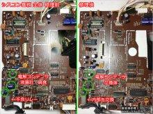 SL-QL1 アーム動作不良 リレー交換などの修理 宮崎県 T様 【シスコン基板全体 修理後の様子】