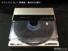 SL-7 修理 テクニクス ターンテーブル 千葉県 S様 【修理後、レコード再生中の様子】