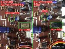 SL-7 修理 テクニクス ターンテーブル 千葉県 S様 【ミューティング動作不良の修理】