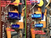 SL-7 修理 テクニクス ターンテーブル 千葉県 S様 【シスコン基板の修理、半田づけ修正】